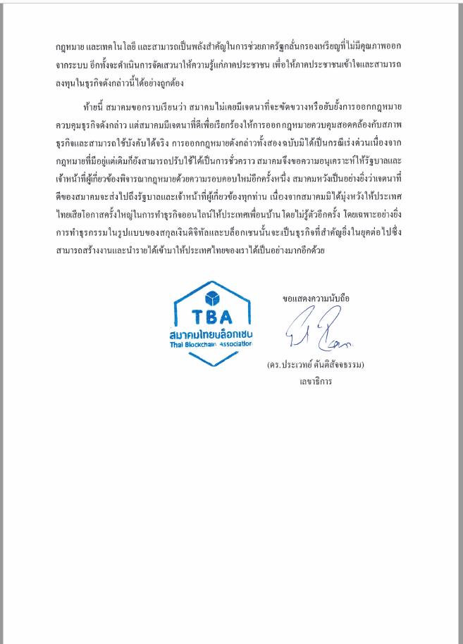 Declaration no.2_3