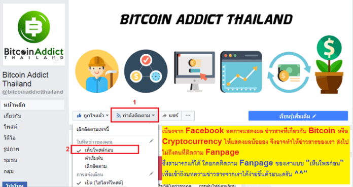 See_First_Fanpage_BitcoinAddict