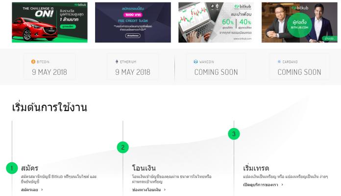 Bitkub_starter