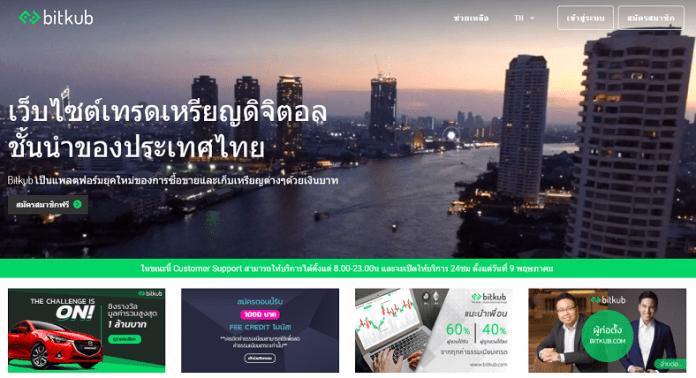 homepage_bitkub