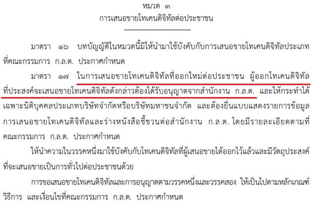 ratchakitcha_43_002