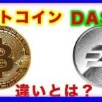 ビットコインとDASHの違いって何?仮想通貨初心者へ