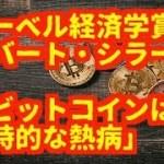 仮想通貨(暗号通貨)ノーベル経済学賞の ロバート・シラー 「ビットコインは 一時的な熱病」