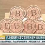 金融庁が仮想通貨取引所に業務改善命令、ビットコインが下落