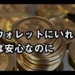 ビットコイン暴落…その原因がwww