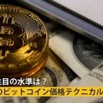 今後注目の水準は?16日のビットコイン価格テクニカル分析
