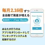 【仮想通貨】1万円分貰えます!  毎月2.16倍ずつ完全自動で資産が増えるアプリ ビットコイン
