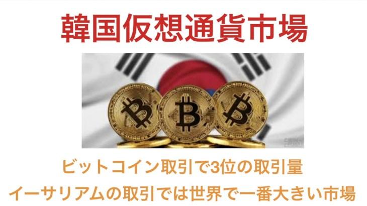 【仮想通貨最前線2018】ビットコインやイーサリアムの取引の多くが韓国で行われている⁉︎韓国では仮想通貨が大人気!
