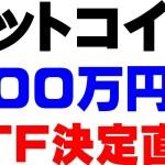 2018-7-25-02【ビットコインETF承認】、9月末日【200万円】、10月末日【400万円】、11月末日【600万円】に達する可能性が出てきています!