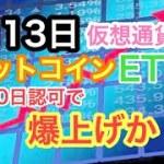 【仮想通貨速報】7/13 8月10日にビットコインETF認可で爆上げか!?!