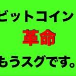 【仮想通貨 ビットコイン】8月中にV字回復なるか!?