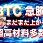 【仮想通貨】ビットコイン(BTC)急騰!まだまだ上がる!超高材料多数!
