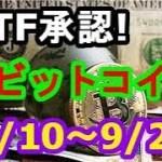 仮想通貨 ビットコイン(BTC)がETF認可で爆上げか?