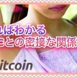 【ビットコイン注目】値動きがわかるアレとの秘密の関係性♡【ETF】【仮想通貨】