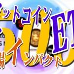 【ビットコインETF】ついに8月16日で決定か?!分給8,800円@バイナリーオプション勝ち