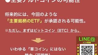 【仮想通貨】アルトコインを含むETFが申請される!ビットコインETFと共に今後、どのような動きや投資チャンスがあるのか?
