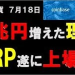 ※リップル×コインベース遂に上場か!?※ たった2分で説明します! 仮想通貨 ビットコイン