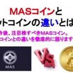 MASコインとビットコインの違いとは?今後の注目株の仮想通貨とビットコインを徹底的に比較する!