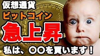 【ほぼ日仮想通貨】爆上げビットコイン!でも注目は〇〇だ!