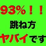 【ビットコイン】ビットコイン先物急上昇中です!!