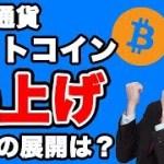 暗号通貨ビットコイン急上昇!次なる展開は?【仮想通貨】