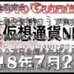 """【""""急騰""""の""""ビットコイン""""!!!】""""再び""""100万円迫る展開に""""!!!"""
