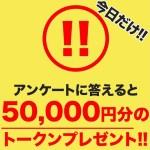 【仮想通貨】今だけ50000円分のプレゼントキャンペーン!! ビットコイン