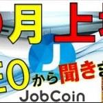 【仮想通貨】ジョブコイン〇月に上場します! コイン貰える裏ワザもお伝えします! ビットコイン
