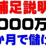 2018-8-8-02【補足説明】【ビットコインFAX】わずか5か月間で、1万円を7,000万円にした凄腕トレーターの投資手法とは?