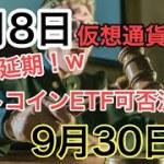 【仮想通貨速報】8/8 またもビットコインETF承認延期!9月30日へ!ビットコイン価格は下落