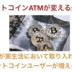 【仮想通貨最前線】マルタ島ビットコインATMを搭載! 世界中にビットコインATMは普及されるのか?