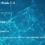 Ai-Tradeとは? ビットコインアービトラージ【資産運用】