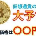 【BTCの予言】ビットコインの価格は〇〇円に⁉︎ 大予言者レモン