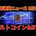 【暗号通貨ニュース】これからのアルトコイン+BTC
