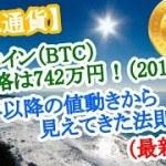 【仮想通貨】ビットコイン(BTC)価格は742万円!(2019年末)2010年以降の値動きから見えてきた法則と予想(最新情報)