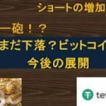 【BTC ETF・テザー砲・ショート急増】ビットコインの今後の展開教えます!