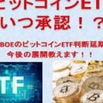 【仮想通貨 BTC ETF】ビットコインETFいつ承認!? CBOEのETF判断延期、今後の展開教えます