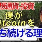 【与沢翼】仮想通貨-僕がビットコイン(Bitcoin)を持ち続ける理由‼︎仮想通貨-投資-ビジネス-成功哲学【稼ぐ極意】