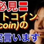 【ひろゆき】〓必見〓仮想通貨-ビットコイン(Bitcoin)の真実を言います!仮想通貨-投資-ビジネス-成功哲学【稼ぐ極意】