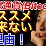 【ひろゆき】仮想通貨(Bitcoin)をオススメ出来ない理由!仮想通貨-投資-ビジネス-成功哲学【稼ぐ極意】
