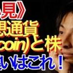 【ひろゆき】必見です!仮想通貨-ビットコイン(Bitcoin)と株の違いはコレ!投資するなら〇〇をやれ!仮想通貨-投資-ビジネス-成功哲学【稼ぐ極意】