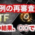 【仮想通貨】ETF再審査!!異例のその動きとは?!