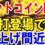 【仮想通貨】ビットコインETF真打ち登場で爆上げ間近!?