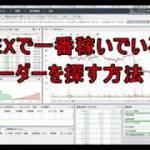 【ビットコインFX】BitMEXトレーダーランキングの調べ方