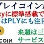 プレイコインがGalaxy標準搭載で爆上げ!8月はplaycoin【PLY】に注目!来週はサービスも三つ開始
