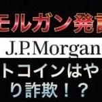 JPモルガンが発言?!ビットコインはやっぱり詐欺?! 秋の仮想通貨情報先取り