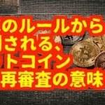 仮想通貨(暗号通貨)SECのルールから 推測される、 ビットコイン ETF再審査の意味とは