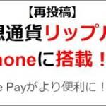 【再投稿】仮想通貨リップルがiphoneに搭載!?ビットコインは!?