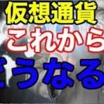 【仮想通貨】また暴落!!今後はどうなるのか!?