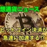【仮想通貨ニュース】ビットコインの今後について